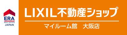 LIXIL不動産ショップ マイルーム館 大阪店