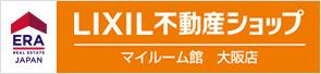 LIXIL不動産ショップマイルーム館大阪店