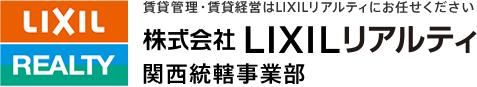 株式会社LIXILリアルティ 関西統轄事業部